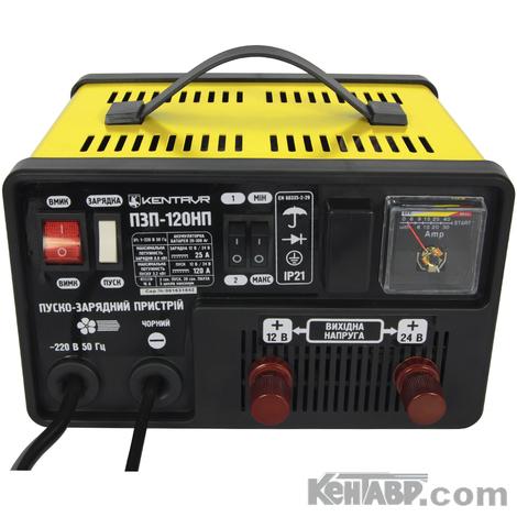Пускозарядное устройство Кентавр ПЗП-120НП