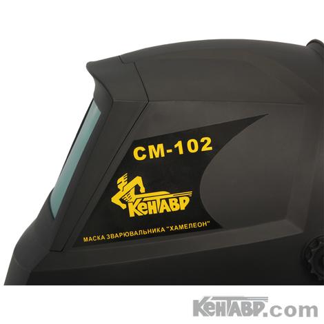 Маска сварщика СМ-102